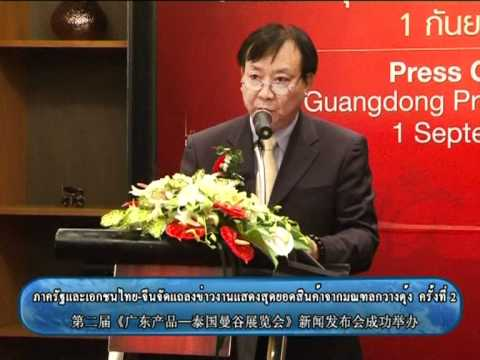 Guangdong Product Show on TCCTV