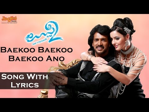 Baekoo Baekoo Song With Lyrics | Uppi 2 Kannada Movie | Upendra | Gurukiran