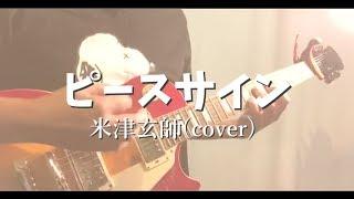 ピースサイン/米津玄師(cover)【僕のヒーローアカデミア主題歌】【full歌詞】byおしめ