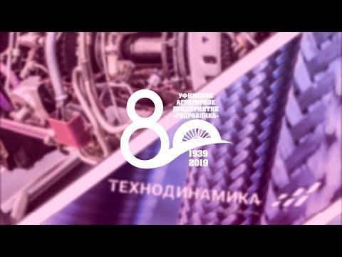 80-летие завода АО «УАП «Гидравлика»