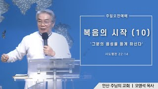 주님의 교회 오영석 목사 - '복음의 시작(10…