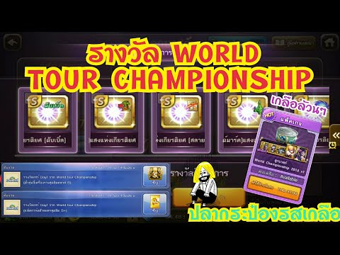 LINE เกมเศรษฐี : เปิดรางวัล WORLD TOUR CHAMPIONSHIP ล.บ. แสงแบบเลือก ล.บ. ปลากระป๋อง มีแต่เกลือ!!~