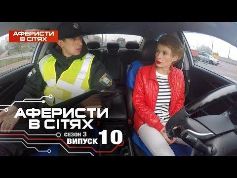 видео: Аферисты в сетях - Выпуск 10 - Сезон 3 - 13.03.2018