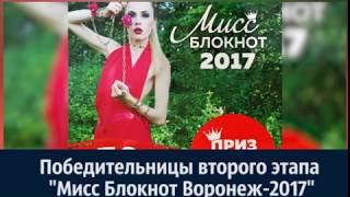 видео Блокнот Воронеж. Трубников, взятка