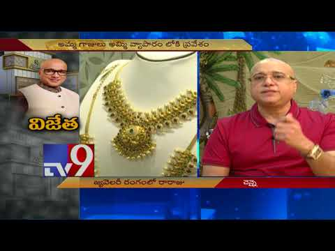 Lalitha Jewellery Owner Kiran Kumar's Success Story - TV9