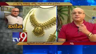Lalitha Jewellery Owner Kiran Kumar's Success Story - TV9