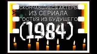 СКОНЧАВШИЕСЯ АКТЁРЫ ГОСТЬЯ ИЗ БУДУЩЕГО (1984)