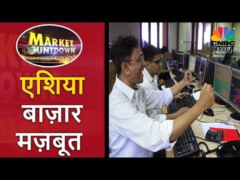 एशिया बाज़ार मज़बूत | SGX, Nifty बढ़त पर | Market Countdown | CNBC Awaaz