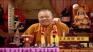 【鬼谷仙師五路財神經33】| WXTV唯心電視台