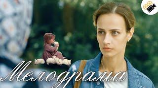 """ЭТА МЕЛОДРАМА СМОТРИТСЯ НА ОДНОМ ДЫХАНИИ! """"Воспитательница"""" Все серии.  Российские фильмы 2021"""