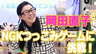 【つっこみゲームに挑戦!】 岡田直子(710点)