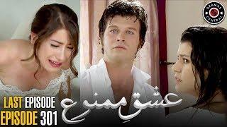 Ishq e Mamnu | Last Episode 301 | Turkish Drama | Nihal and Behlul | Best Pakistani Dramas