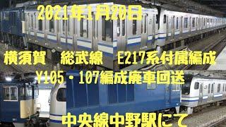2020年1月20日 EF641031号機牽引 E217系付属Y105 ・107編成 廃車回送 中野駅にて