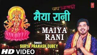 मैया रानी I Maiya Rani I SURYA PRAKASH DUBEY I New Latest Devi Bhajan I Full HD Video Song