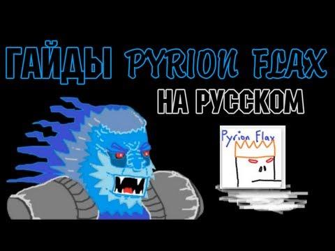 видео: Гайды pyrion flax'a: Космическая корова