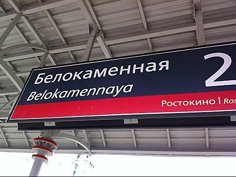 Станция  Белокаменная - станция Бульвар Рокоссовского. Внутренняя сторона по часовой.