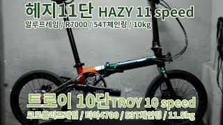 헤지11(hazy11),트로이10(troy10) 비슷하…