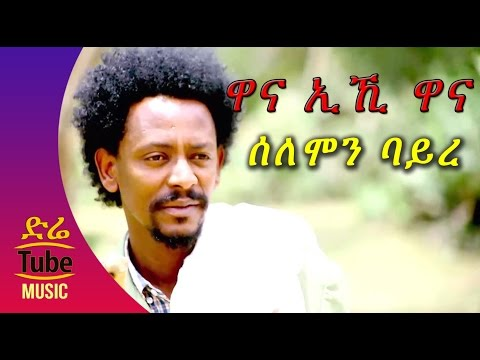 Ethiopia: Solomon Bayre /Wedi Bayre/ - Wana Eihi Wana (ዋና ኢኺ ዋና) NEW! Tigrigna Music Video 2016