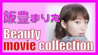 【飯豊まりえ】 美女のムービー コレクション チャンネル主である私の、...