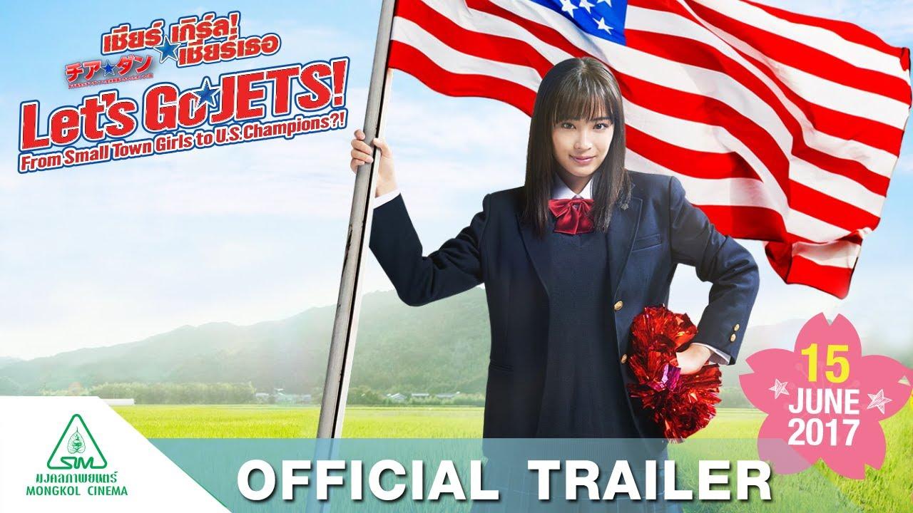 Photo of ซึสุ ฮิโรเสะ ภาพยนตร์ – Let's Go Jets! เชียร์เกิร์ล เชียร์เธอ – Official Trailer [ ตัวอย่าง ซับไทย ]