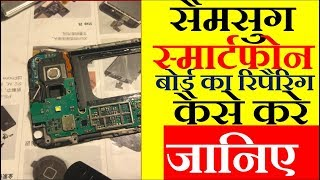 Learn How to Repair Latest Samsung Mobile Repairing Full  Process in Hindi