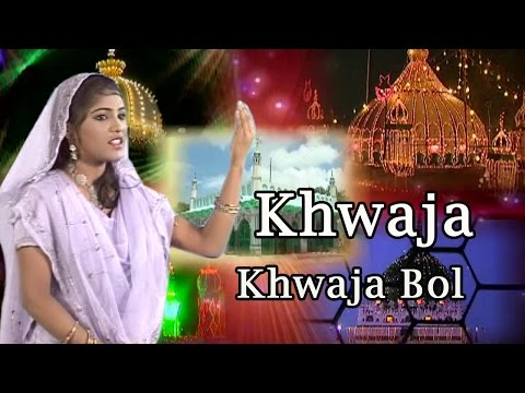 Khwaja Khwaja Bol || کهواجا رگاه || Best Khwaja Songs || HD || Anees Sabri || Anuja