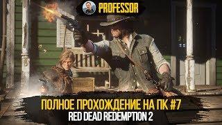 Red Dead Redemption 2 НА ПК - ПОЛНОЕ ПРОХОЖДЕНИЕ #7 - RDR 2