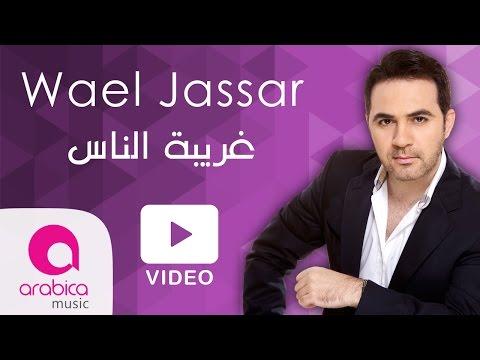 Wael Jassar - Ghariba El Nas |   -