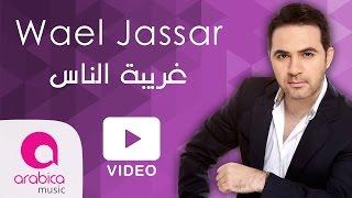 Wael Jassar - Ghariba El Nas | وائل جسار - غريبة الناس