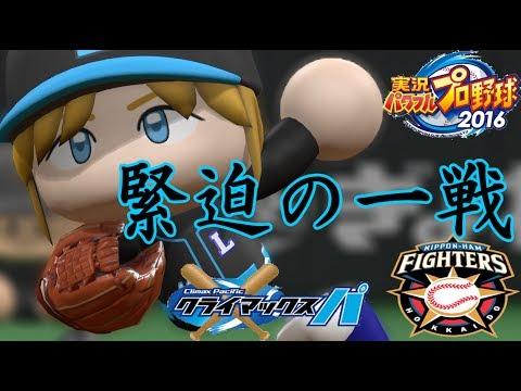 loveliveSunshine baseballgame日本ハム戦 第2戦ペナントμs&Aqoursの未熟ドリーマー
