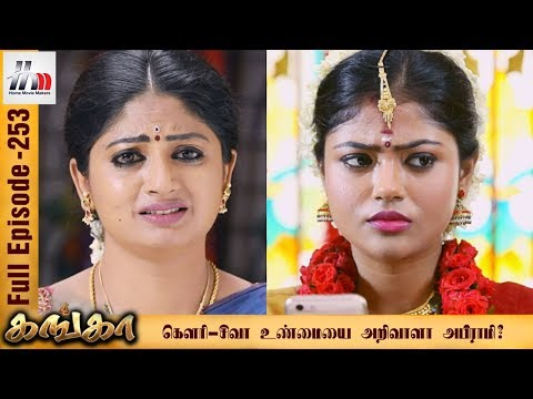 Ganga Tamil Serial | Episode 253 | 28...
