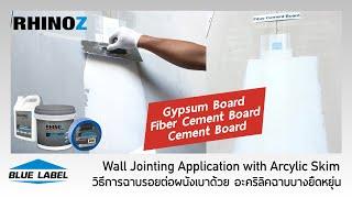 วิธีการฉาบรอยต่อผนังเบาด้วย อะคริลิคฉาบบางยืดหยุ่น | Wall Jointing Application with Arcylic Skim