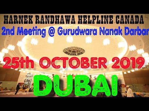 Dubai Meeting @ Gurudwara Nanak Darbar Sahib 25th October,2019