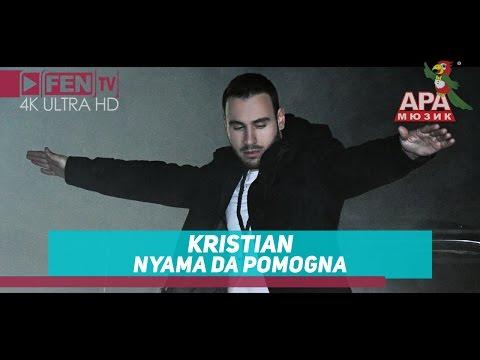 KRISTIAN - Nyama Da Pomogna / КРИСТИАН - Няма да помогна