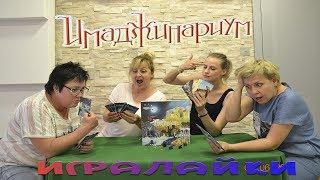 Имаджинариум Игра Настольная