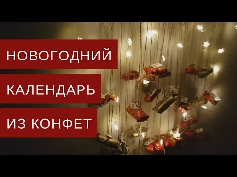 Новогодний Адвент Календарь: Волшебство Своими Руками