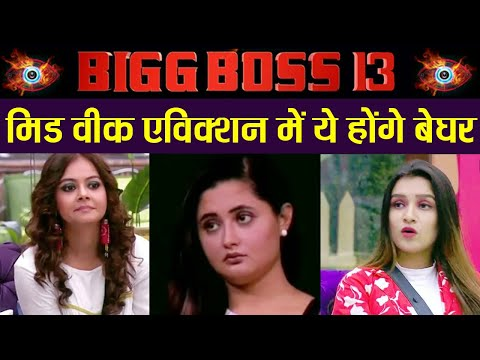 Bigg Boss 13: Rashami Desai, Devoleena & Shefali Bagga Evicted | FilmiBeat Mp3