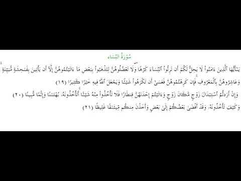 SURAH AN-NISA #AYAT 19-21: 2nd January 2020