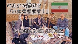 ペルシャ絨毯の上で食べる食事 @テヘラン,イラン La comida sobre alfombra@Teheran,Iran thumbnail