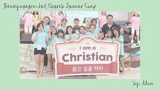번영로제일교회|2019 어린이전도협회 여름성경캠프(유초…