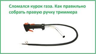 Як зібрати ручку газу Китайського бензотріммера мотокоси своїми руками