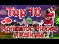 Top 10 Romantic Places for Couple in Kolkata 2018