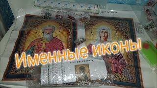 Именные Иконы - ажурная выкладка.. Св. Николай 30 на 40 см в полной выкладке. Обзор.