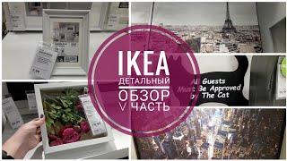 IKEA в Польше ✺ ПОЛНЫЙ обзор: ДЕКОР РАМКИ КАРТИНЫ