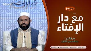 مع دار الإفتاء | الشيخ عبدالمحسن الكاتب | عضو لجنة الفتوى بدار الإفتاء الليبية
