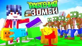 ЗАЩИЩАЮ СВОЙ ДОМ ОТ ЗОМБАКОВ РАСТЕНИЯ ПРОТИВ ЗОМБИ В МАЙНКРАФТ Minecraft