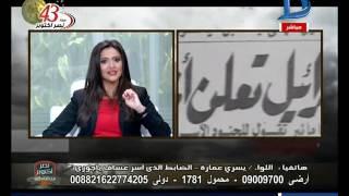 صباح دريم | الضابط المصري الذي أس الاسرائيلي عساف باجوري يحكي تفصيل الأسر يوم 8 أكتوبر
