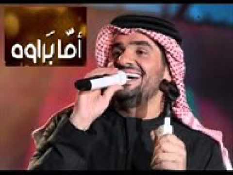 حسين الجسمي أما براوة Youtube