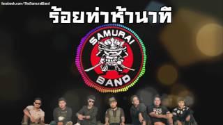 ร้อยท่าห้านาที - SAMURAI BAND [Official Lyrics]