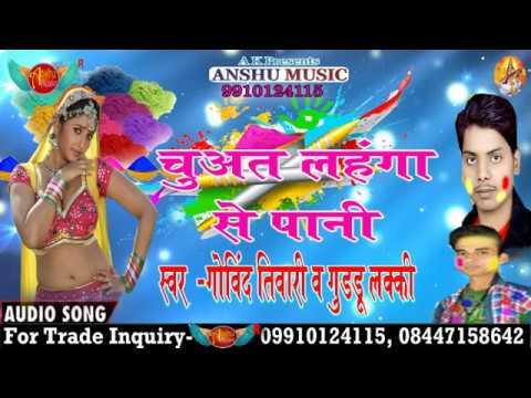चुअता लहंगा से पानी   Chuata Lahanga Se Paani   Govind Tiwari   Bhojpuri Supar Hit Holi Song 2018